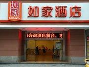 如家快捷酒店(蚌埠淮河路百货大楼店)