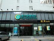 City Comfort Inn Shenzhen Bao'an