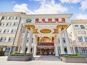 维也纳酒店(天津杨柳青店)