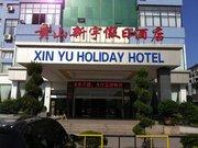黄山新宇假日酒店