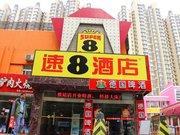 速8酒店(北京三环新城丰台地铁站店)