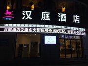 (新品)汉庭酒店(安康东大街店)