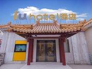 IU酒店(北京火车站店)
