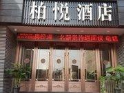 甘谷柏悦酒店