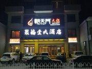 石楼聚福堂大酒店