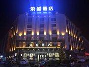 公主岭荣盛酒店