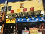 Jinyuan International Hotel - Yangquan