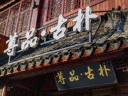 乌镇尊品·古朴酒店