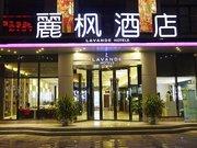 Lavande hotel Guangzhou kecun