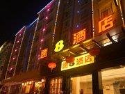 速8酒店(建瓯店)