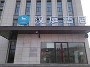 汉庭酒店(沧州西站店)