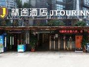 Jtour Inn (Guangzhou Yongfu Road Auto Accessories Center)