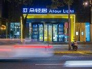 Atour Light TV Tower Xi'an