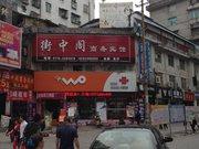 鹤峰街中阁宾馆