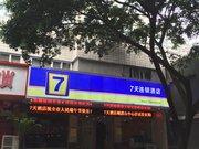 7天连锁酒店(峨眉山中心店)