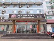 尚客优快捷酒店(霍州滨河路店)