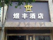 九寨沟煜丰酒店
