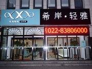 Xana Lite Hotelle(Tianjin Xiqing University Town)