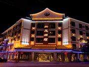 镇沅新茂酒店