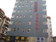 Yin Du Hotel (Guangzhou Pazhou Zhongda)