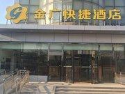 Goldmet Inn Beijing New Exhibition Center