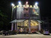 台湾璞致文化精品酒店(黄山风景区换乘店)