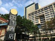 全季酒店(厦门SM广场松柏店)