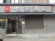 怡莱酒店(北京王府井店)
