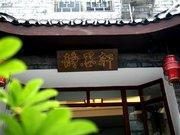 凤凰静墨轩精品酒店