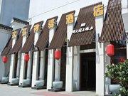 舟山普陀山玖玖禅驿酒店