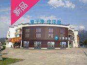 汉庭酒店(九华山风景区店)