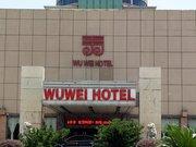 安徽省无为宾馆