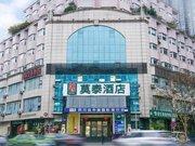 莫泰168酒店(成都春熙路太古里武城大街地铁站店)