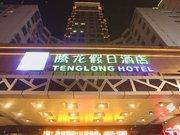 凯里腾龙假日酒店