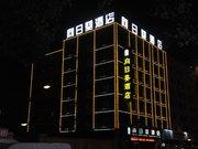 哈尔滨向日葵酒店(索菲亚中央大街店)