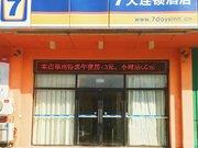 7天连锁酒店(大连保税区轻轨站万达广场店)