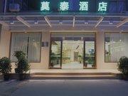 莫泰酒店(拉萨湿地花园店)