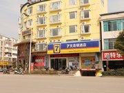 7薰衣草酒店(上饶带湖路汽车站店)(原7天酒店)