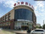 吴桥万宏假日酒店