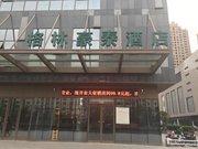 格林豪泰酒店(国购广场店)