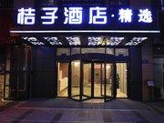 桔子酒店精选(无锡欧风街店)