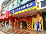 7天(鹰潭火车站店)