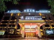 西藏鸿罡养生主题酒店