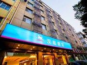 (新品)汉庭酒店(银川金凤新华联广场酒店)