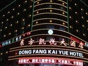 德令哈东方凯悦大酒店