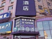 汉庭酒店(北站江北大学城店)