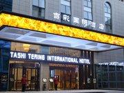 吉彩国际酒店(拉萨布达拉宫店)