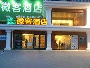 北京微客酒店(陶然店)