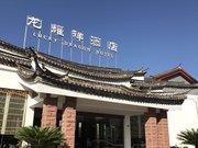 丽江龙耀祥酒店