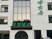 黄山盛·水云居度假酒店